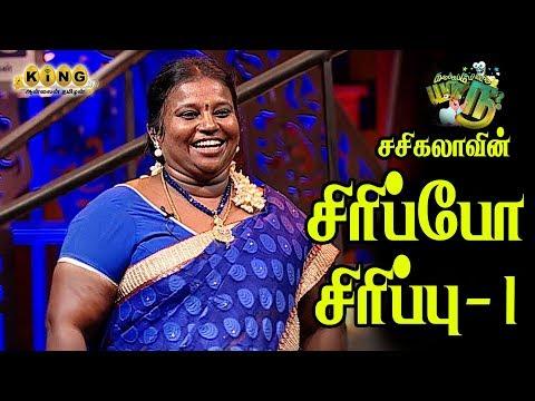 கலக்க போவது யாரு புகழ் சசிகலா கலக்கல் காமெடி ! Kalakkapovadhu Yaaru Sasikala Part1