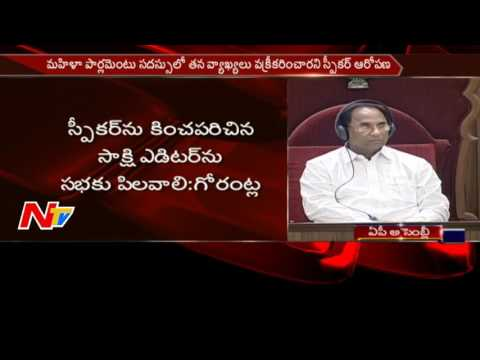 Vishnu Kumar Raju Fires on YSRCP Walkout from Assembly || Social Media Comments || NTV