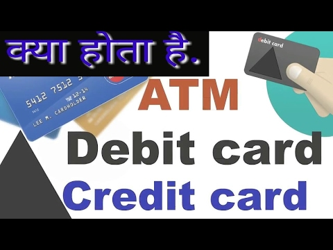 Difference Between Atm Card And Debit Card And Credit Card In Hindi