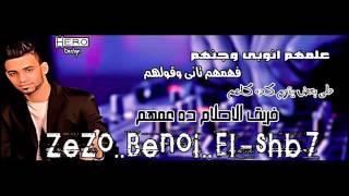 مهرجان علم يامعلم فريق الاحلام بصوت السناجب