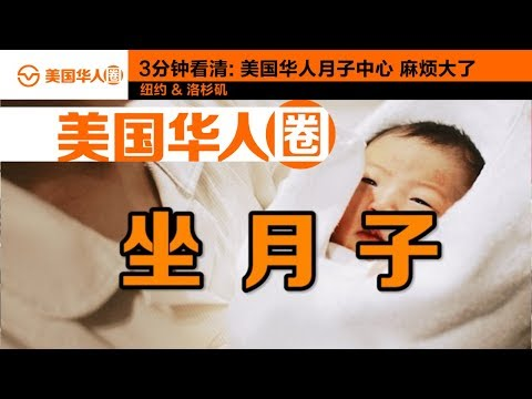 Chinese Postnatal Confinement Center: Legal or Illegal ? 3分钟