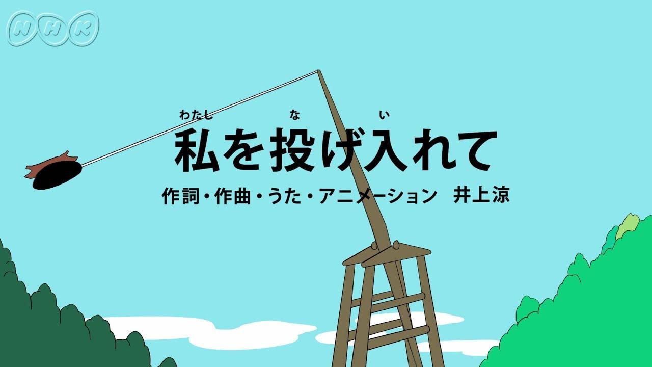[びじゅチューン!] 私を投げ入れて | NHK