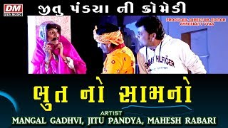 Jitu Pandya - BHUT NO SAMNO - New Videos | Gujarati Comedy Scene | Gujarati Jokes 2017 New