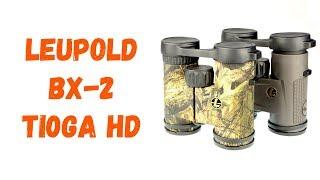 Розпакування Leupold BX-2 Tioga HD