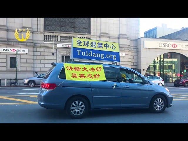 End the CCP Regime! Quitting the CCP Center Promotes Petition Drive @endccp.com