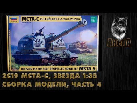 2С19 Мста-С, Звезда 1/35, сборка модели, часть 4