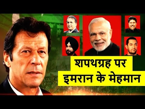 Imran Khan Invites Aamir, Kapil Dev, Gavaskar, Navjot Singh Sidhu To His Oath-Taking Ceremony |