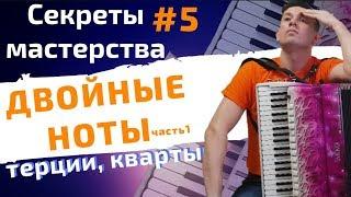 КАК научиться играть на аккордеоне двойные ноты (терции и кварты)? Секреты Мастерства #5