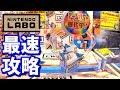 【Nintendo Labo】ニンテンドーラボのクレーンゲームを発見! 任天堂スイッチの話題作を最速攻略♪(ニンテンドースイッチ nintendo switch)