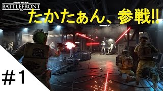 【スターウォーズ バトルフロント実況】#1 いきなりオンライン対戦だ!