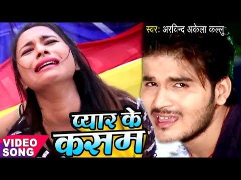 "2017 का सबसे दर्दभरा गीत - Arvind Akela "" Kallu "" - प्यार के कसम - Pyar Ke Kasam - Bhojpuri Sad Song"