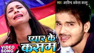 """Gambar cover 2017 का सबसे दर्दभरा गीत - Arvind Akela """" Kallu """" - प्यार के कसम - Pyar Ke Kasam - Bhojpuri Sad Song"""