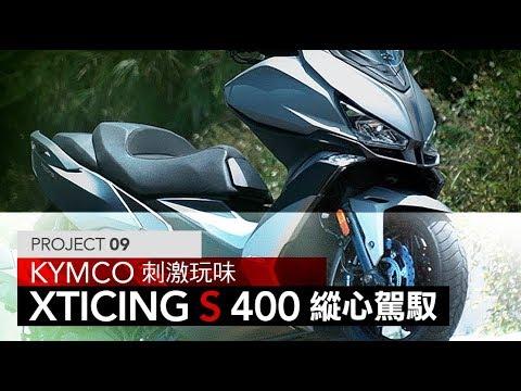 刺激玩味KYMCO XCITING S 400縱心駕馭 / PROJECT 09