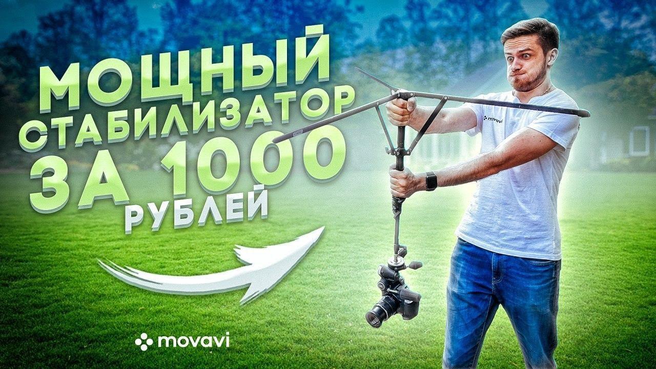 МОЩНЫЙ СТАБИЛИЗАТОР из ШТАТИВА за 1000 рублей! ТОП 10 трюков! (Movavi)