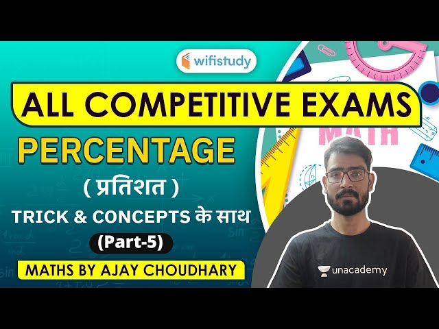 7:00 AM - All Competitive Exams | Maths by Ajay Choudhary | Percentage (Tricks & Concept)