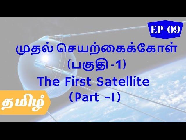 Rocket Technology இராக்கெட் தொழில்நுட்பம் | Ep-09 - The First Satellite  (Part -1)