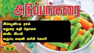 இம்யூனிட்டி ரசம் | மதுரை கறி தோசை | ஸ்வீட் இட்லி | கவுனி அரிசி கேகரி | Adupangarai | EPI-356 |Jaya Tv