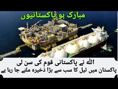 Exxon Mobil in Karachi | Exxon Mobil Start Drilling in Pakistan