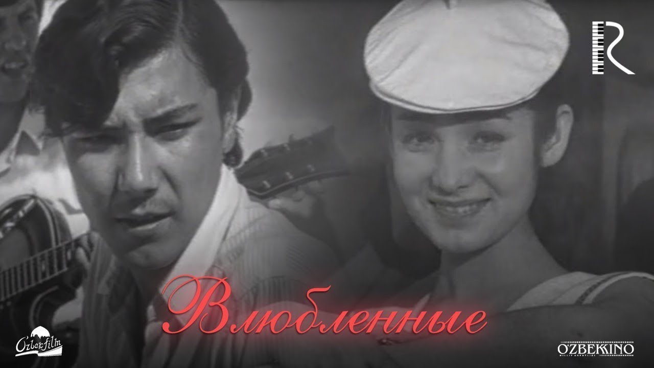 Влюбленные | Севишганлар (узбекфильм на русском языке) 1969