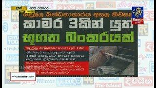 Siyatha Paththare | 02 - 05 - 2019 Thumbnail