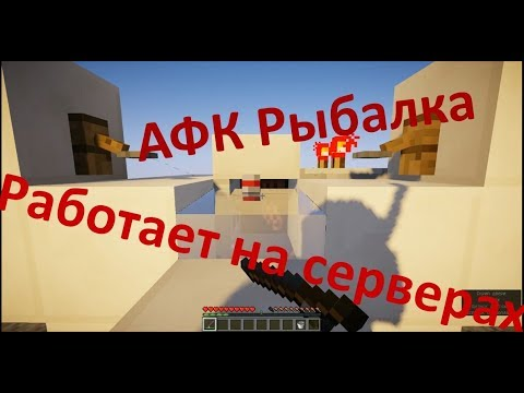 АФК Ферма Рыбалки 1.12 2 на сервер   НОВОЕ 2020!!!