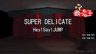 【カラオケ】SUPER DELICATE/Hey!Say!JUMP