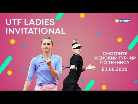 UTF Ladies Invitational   Прямая трансляция женского турнира по теннису