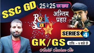 GS CLASS SSC GD || अब सब करेंगे 25 में 25