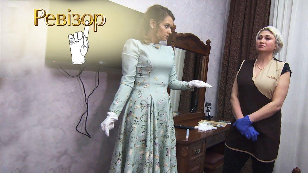 Отель Венеция – Ревизор 11 сезон в Запорожье – 10.08.2020