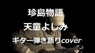 天童よしみさんの「珍島物語」を歌ってみました・・♪ 作詞・作曲:中山...