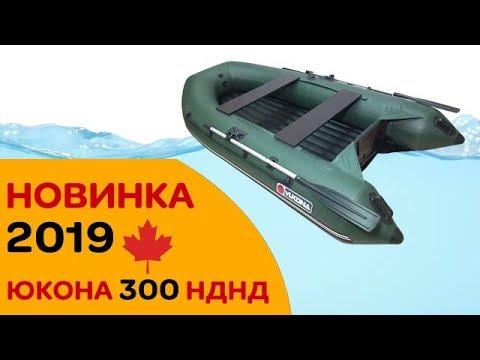 Как это возможно? Лодка НДНД 29 кг, под мотор 9.8, гарантия 7 лет - Юкона дает ответ!