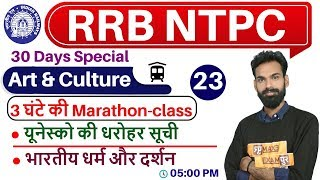 Class -23 || RRB NTPC 30 Days Special || Art & Culture || by Sachin Sir||  यूनेस्को की धरोहर सूची