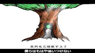 【GUMI】 IMAGINARY LIKE THE JUSTICE 【オリジナル】中文字幕