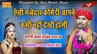 दिनेश छैला ,छाया की पहली बार सुनोगे ऐसी खतरनाक कोमेडी !! भरणीकला लाईव 2018 ! Rajasthan Music HD