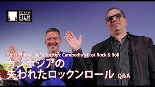 『カンボジアの失われたロックンロール』Q&A  ジョン・ピロジー監督 Don't Think I've Forgotten: Cambodia's Lost Rock & Roll - Q&A