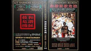 和諧拯救危機(一)第4集《天時地利人和的儒家政治》
