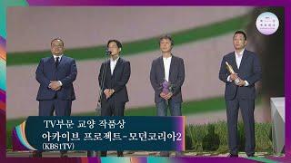 [57회 백상] TV부문 교양 작품상 - 아카이브 프로…