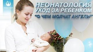 Здоровье ребенка и уход за новорожденным в первые месяцы. Врач неонатолог GENESIS DNEPR