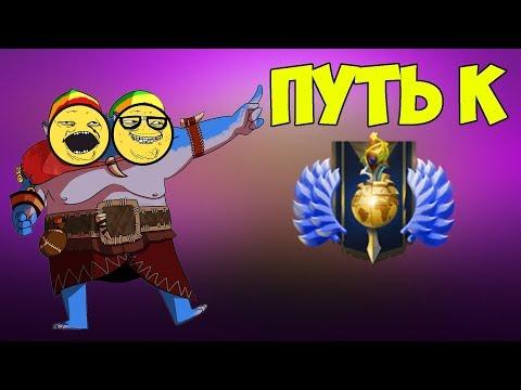 видео: Путь К divine: Самый *ПОЛЕЗНЫЙ* ogre magi [dota 2]