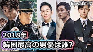 2018年の韓国最高の男優は? イ・ビョンホン,ソ・ジソブ,パク・ソジュン,...