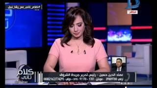 كلام تانى  رئيس تحرير جريدة الشروق :يكشف تفاصيل اجتماع رئيس الوزراء برؤساء تحرير الصحف