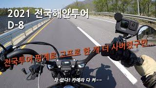 [진정라이더]전국해안투어 D-8 | 고프로9 테스트 주…