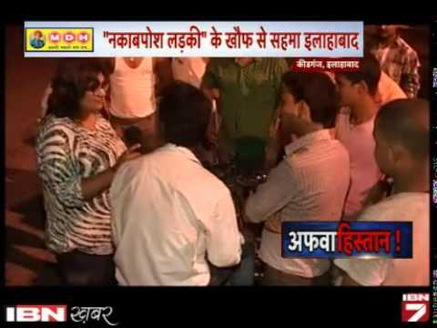 Allahabad Mein Chudail Ka Khauf To Ahmedabad Mein Patharbaaz Ki Dahshat!