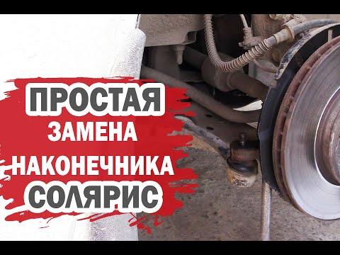 Простой способ замены рулевого наконечника Хендай Солярис