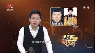 """《经典传奇》历史大解码:真实的""""甄嬛""""之谜  20180913"""