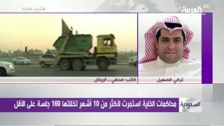 جواسيس #إيران في #السعودية .. الإعدام لـ 15