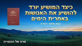 סרט משיחי | 'הדרך אל מלכות השמיים זרועה סכנות' קטע (2) - ישוע אדוננו חזר כבשר ודם והופיע כדי לעבוד