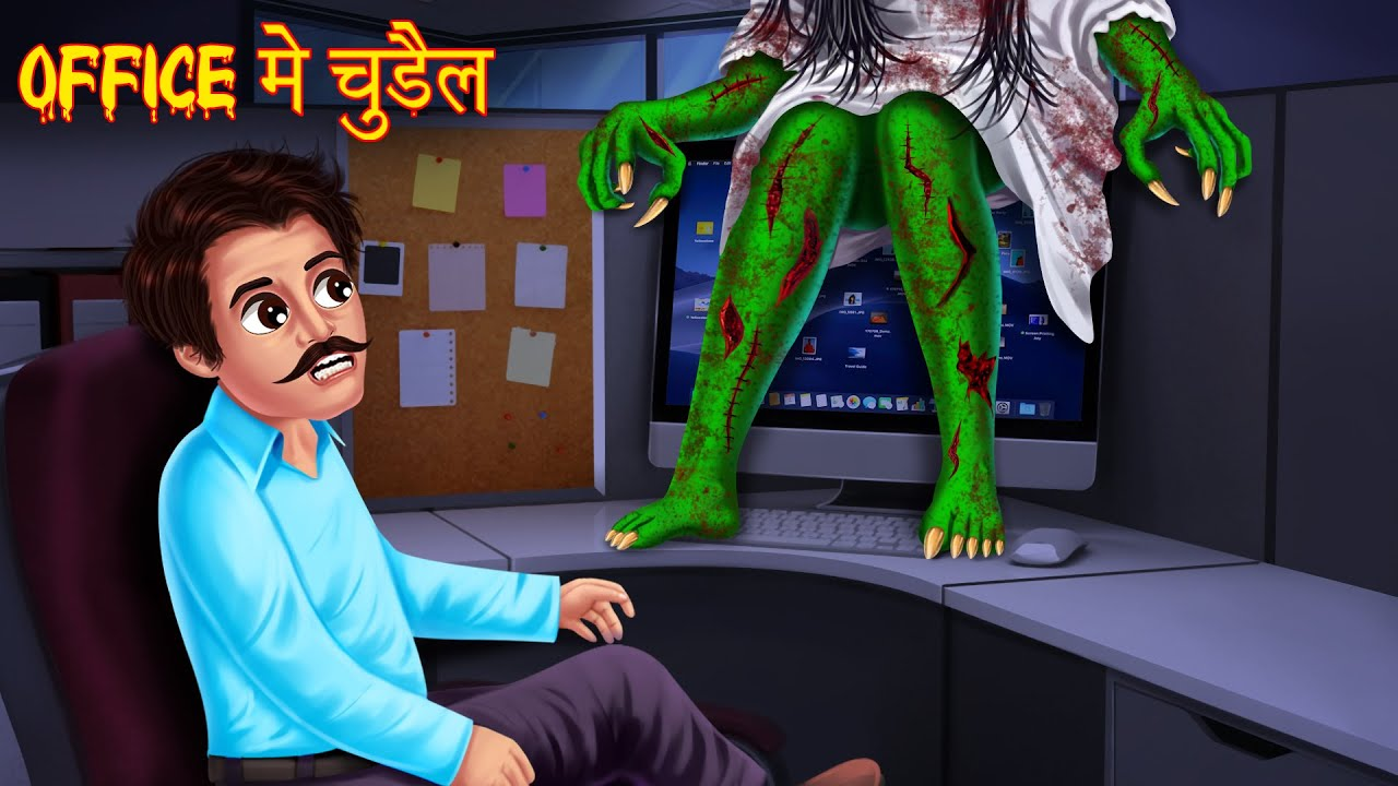 Office में चुड़ैल | Jobless Witch | Unemployment | Hindi Horror Stories | Hindi Kahaniya | Stories