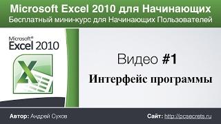 Видео #1. Интерфейс Эксель. Курс по работе в Excel для начинающих