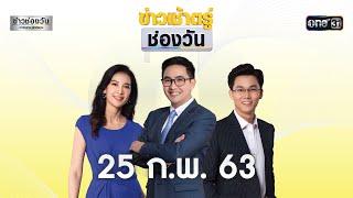 ข่าวเช้าตรู่ช่องวัน   highlight   25 กุมภาพันธ์ 2563   ข่าวช่องวัน   ช่อง one31